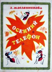 Масленникова Осенний 001.jpg