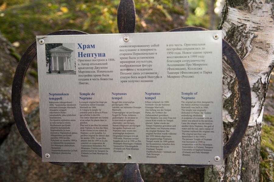 alexbelykh.ru, парк Монрепо, храм Нептуна в Монрепо