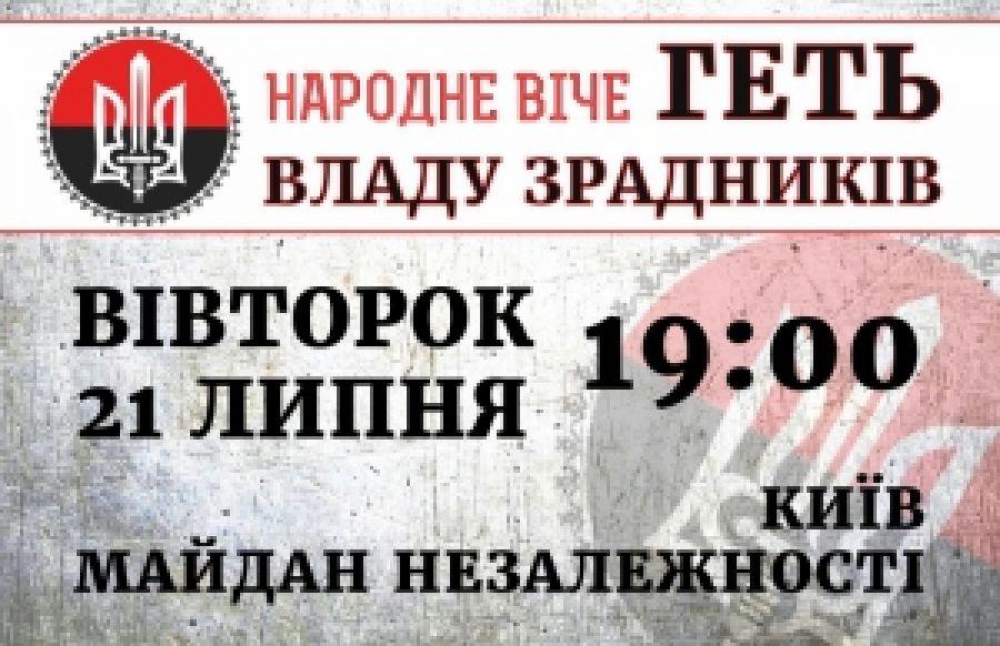 Вече на Майдане. Долой власть предателей!