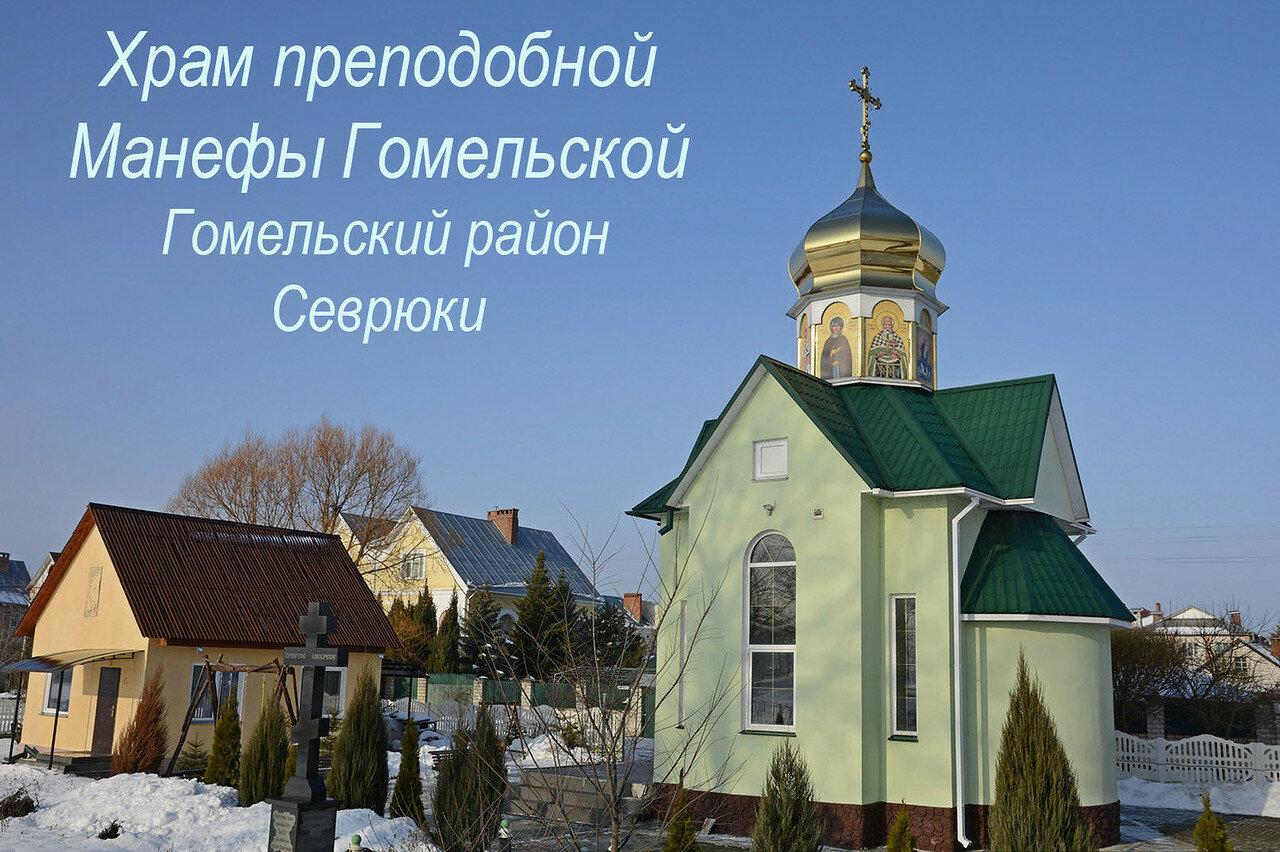 Храм преподобной Манефы Гомельской. Севрюки