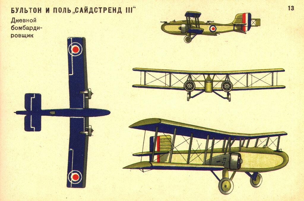 Военные самолеты Англии (1934) 13