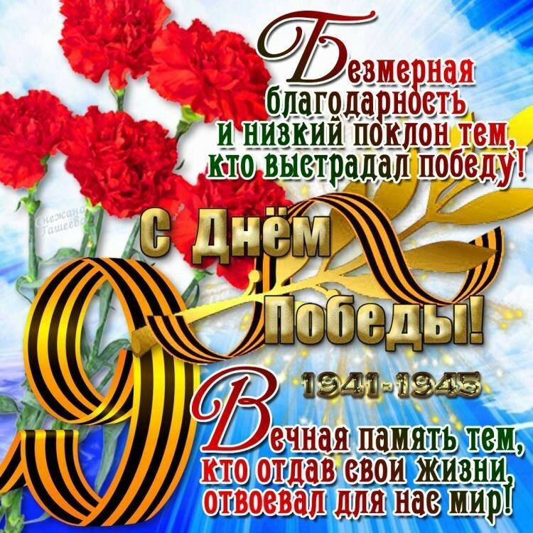 Поздравление 9 мая день победы открытка
