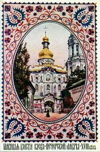 Главные ворота Киево-Печерской Лавры
