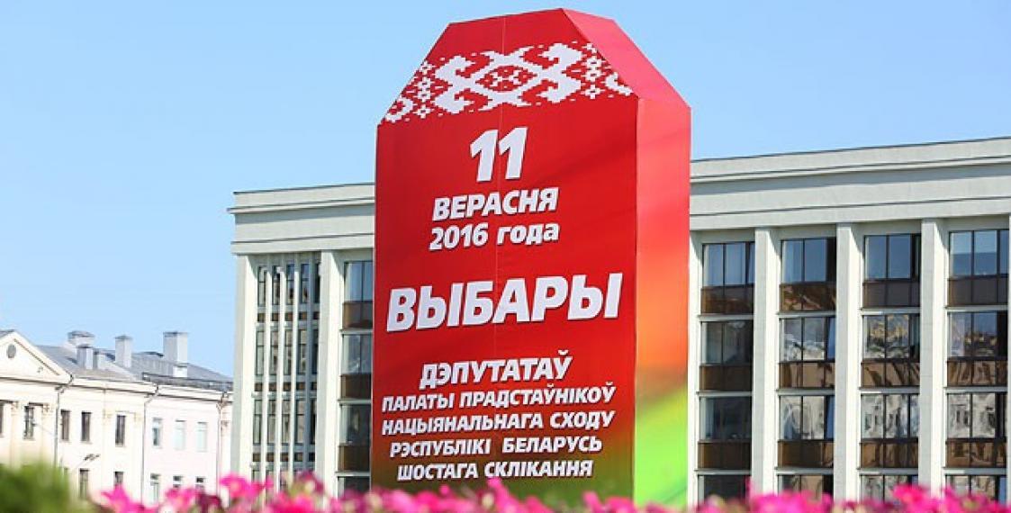 В республики Белоруссии начались парламентские выборы