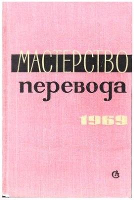 Аудиокнига Мастерство перевода. 1969. Сборник статей. Выпуск 6