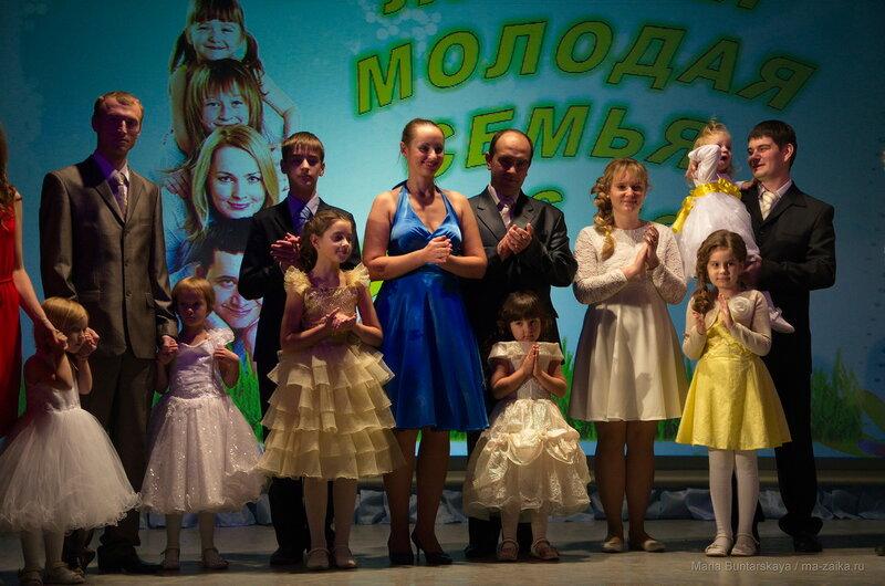Лучшая молодая семья, Саратов, 25 ноября 2016 года