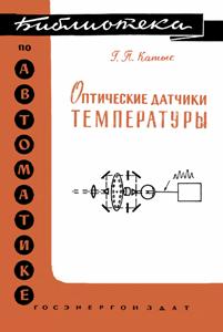 Серия: Библиотека по автоматике 0_1491c2_107ca5fb_orig