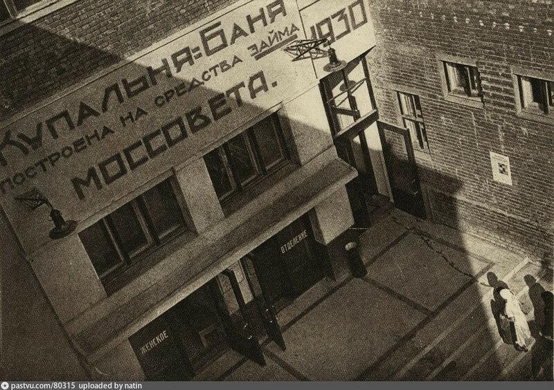 03. Автозаводская. Купальня баня. 1930 1931..jpg