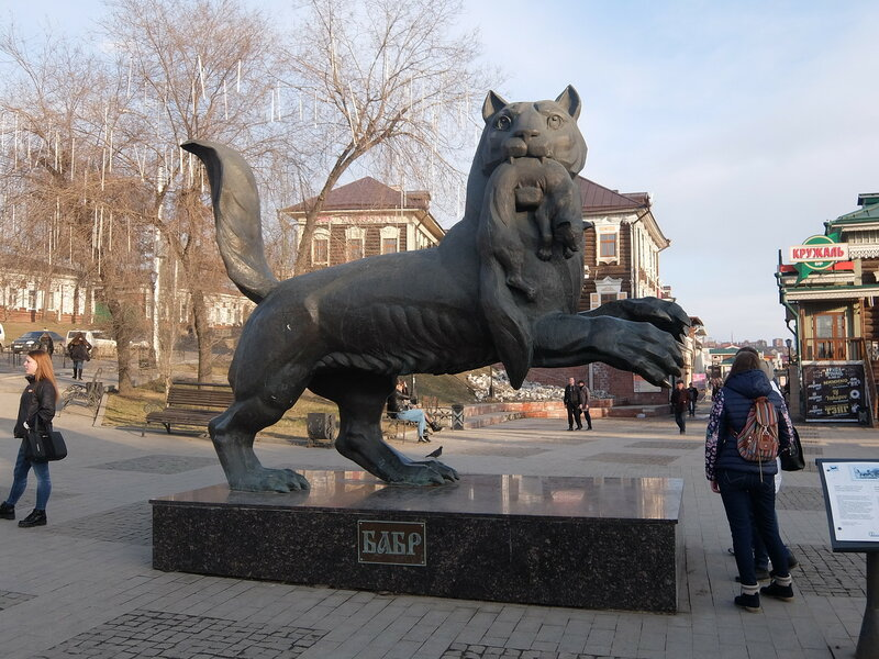 Иркутск - Бабр