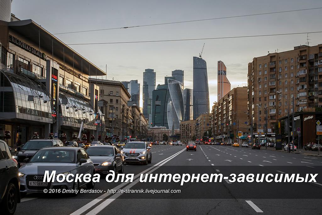 Москва для интернет-зависимых