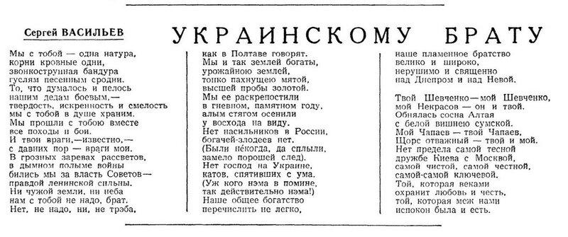 Украинскому брату.jpg