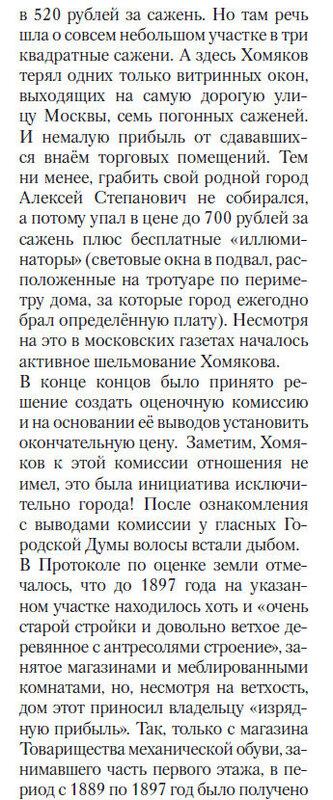Хомякова роща 4.jpg