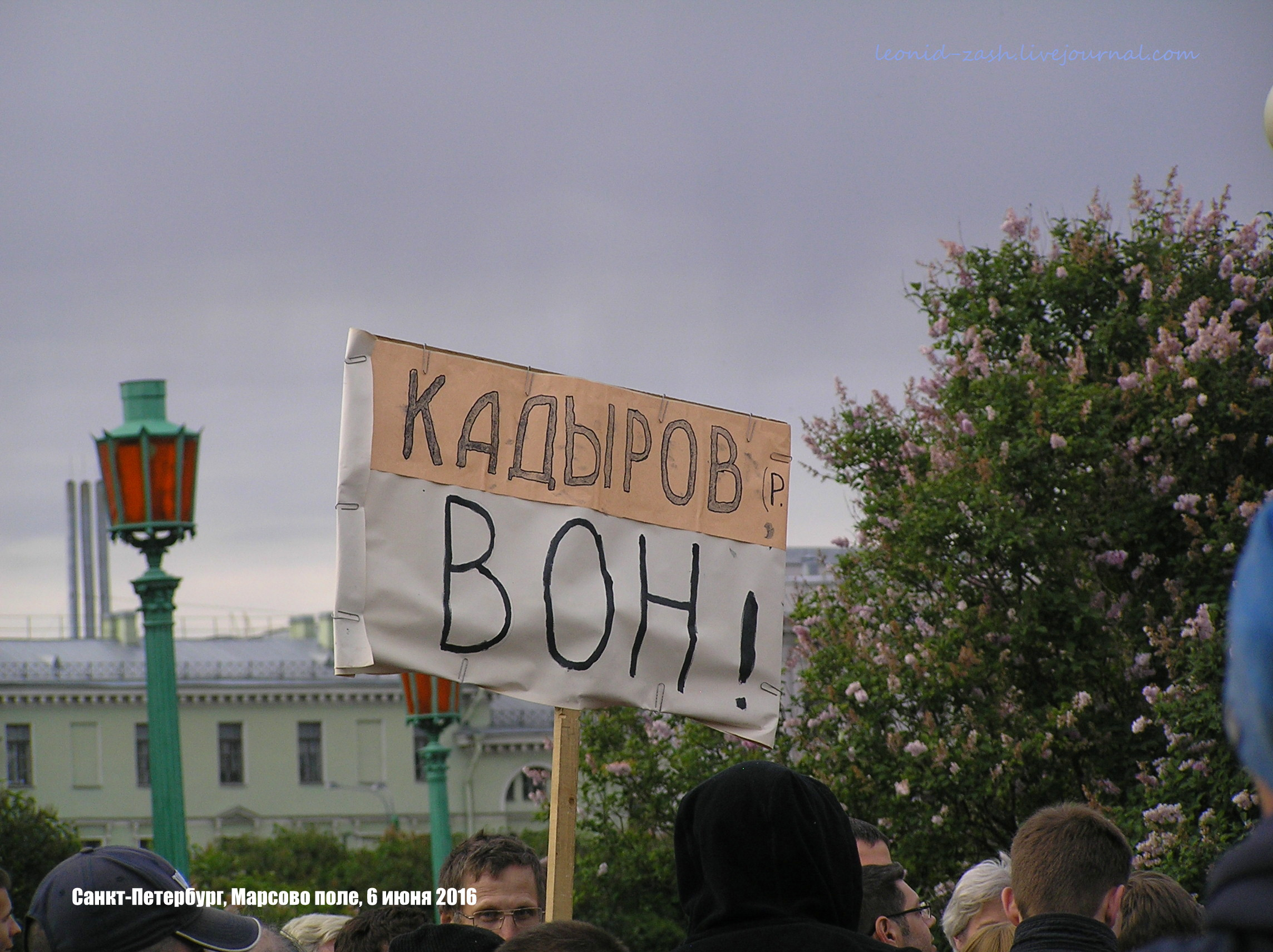 митинг мост Кадырова 166.JPG