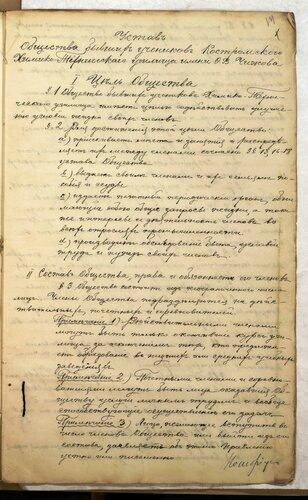 ГАКО, ф. 133, оп. 28, д. 290, л. 14.