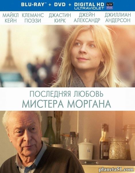 Последняя любовь мистера Моргана / Mr. Morgan's Last Love (2013/BDRip/HDRip)