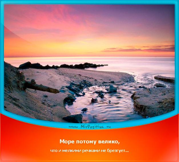 позитивчик дня: Море потому велико, что и мелкими речками не брезгует