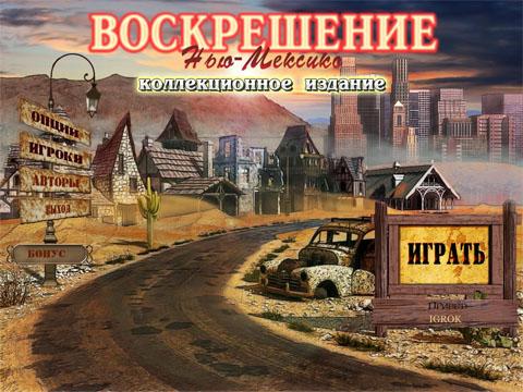 Воскрешение: Нью-Мексико. Коллекционное издание | Resurrection: New Mexico CE (Rus)
