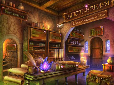 Апотекариум: Возрождение зла. Коллекционное издание  | Apothecarium: Renaissance of Evil CE (Rus)