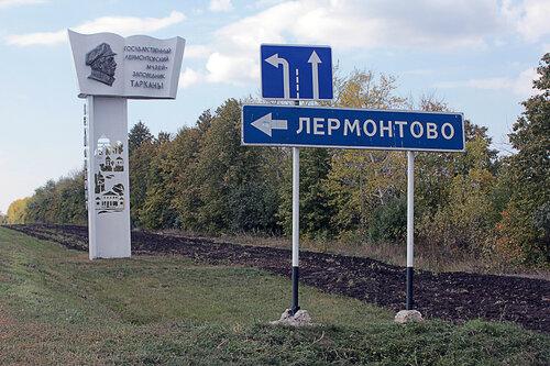 М.Ю.Лермонтов, Тарханы