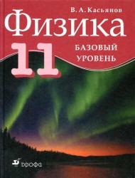 Книга Физика, 11 класс, Базовый уровень, Касьянов В.А., 2012