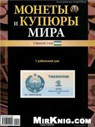 Монеты и купюры мира №-91