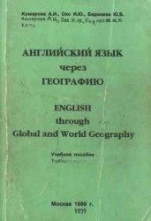 Книга Английский язык через географию