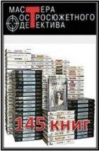 """Серия """"Мастера остросюжетного детектива"""" (145 книг)"""