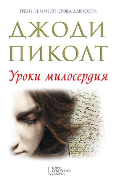 Книга Уроки милосердия