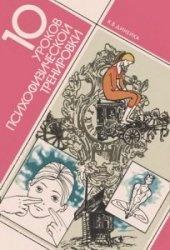 Книга 10 уроков психофизической тренировки