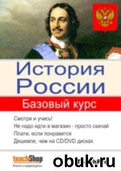 Книга История России. Базовый курс