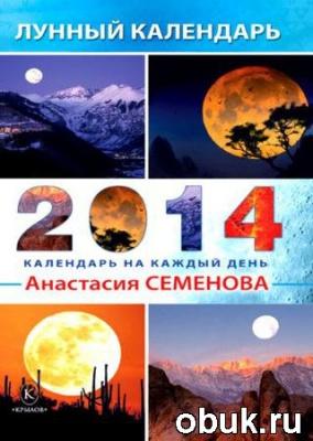 Книга Лунный календарь на 2014 год