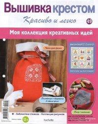 Журнал Вышивка крестом. Красиво и легко! № 50 2013