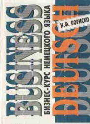 Книга Бизнес-курс немецкого языка