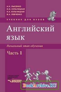 Книга Английский язык. Начальный этап обучения. В 2 ч. Часть 1: учебник для вузов