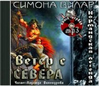 Книга Симона Вилар – Ветер с севера. Нормандская легенда 1 (Аудиокнига)