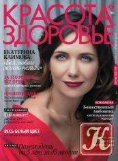 Журнал Книга Красота & здоровье № 3 2014