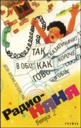 Аудиокнига Радионяня Выпуск 2