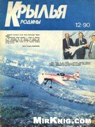 Книга Крылья родины № 12 1990
