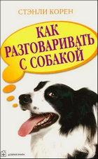 Книга Как разговаривать с собакой