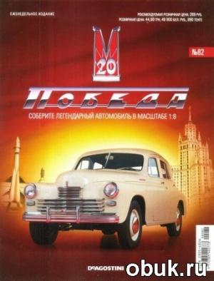 """Журнал ГАЗ-М20 """"Победа"""" №82 (октябрь 2014)"""