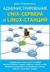 Книга Администрирование Unix-сервера и Linux-станций