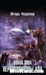 Книга Новая Зона. Первопроходцы ада