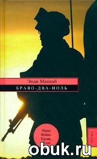 Книга Энди Макнаб. Браво-Два-Ноль