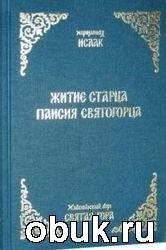 Книга Иеромонах Исаак. Житие старца Паисия Святогорца