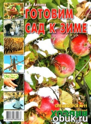 Книга Хозяин. Спецвыпуск №11 2011. Готовим сад к зиме