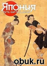 Журнал Япония. Путь кисти и меча №1-8 (2003-2004)