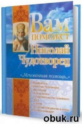 Книга Вам поможет Николай Чудотворец (2009)