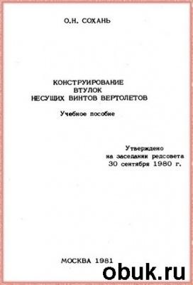 Книга Сохань О.Н. - Конструирование втулок несущих винтов вертолетов