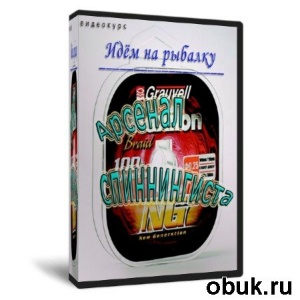 Книга Видеокурс Арсенал спиннингиста (2011)  SATRip