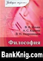 Книга Философия. Экзаменационные ответы для студентов ВУЗов pdf